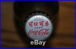 1980 Beijing China Unopened 192 ML Coca-Cola Bottle w Lid NEARLY FLAWLESS